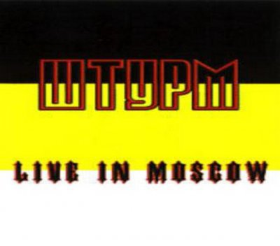 Штурм - (Live In Moscow) (1997)