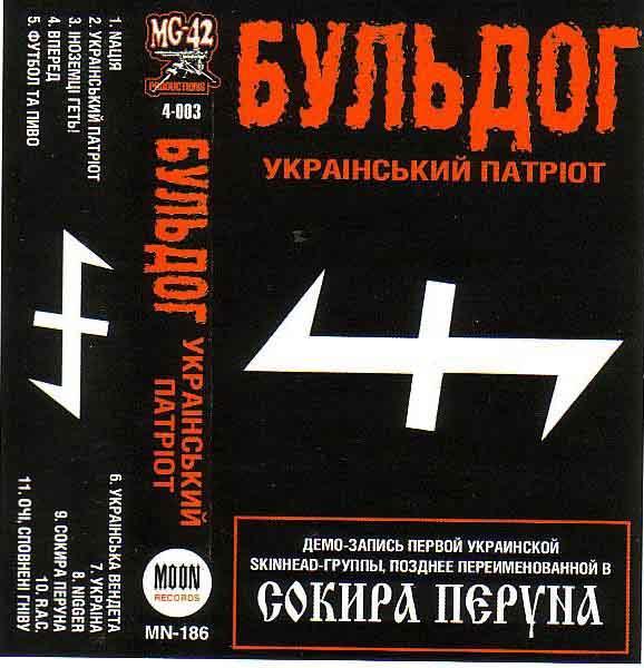 Бульдог - Український Патріот