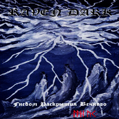 Raven Dark - Гневом Раскрытия Вечного (By the Wrath of the Opening Wide Eternity) (1999) demo