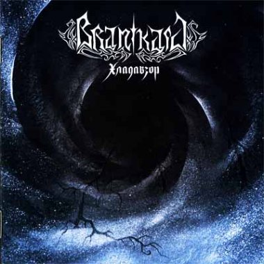 Branikald - Discography (1994-2001)