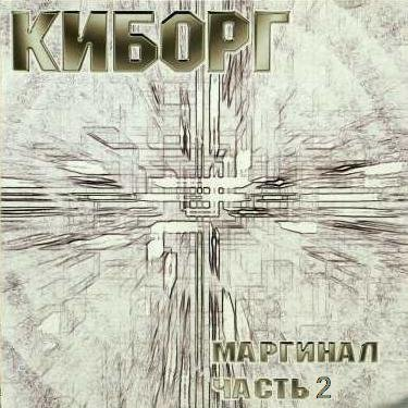 Киборг - Маргинал vol. 2 (2006) LOSSLESS
