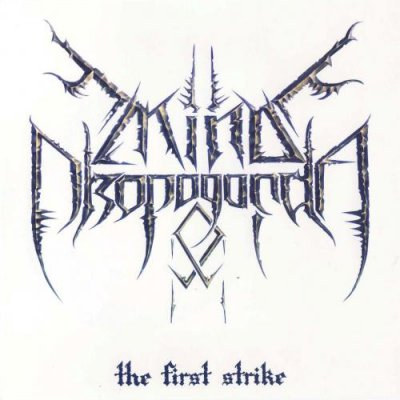 Mind Propaganda - The First Strike (2006)