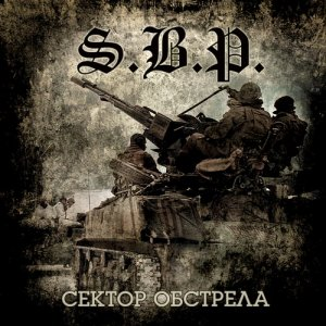 Skilar Blackwings Project (S.B.P.) - Сектор Обстрела (2012)