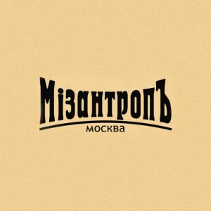 МiзантропЪ - Discography (2005 - 2010)