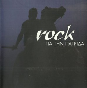VA - Rock for Fatherland (2006)
